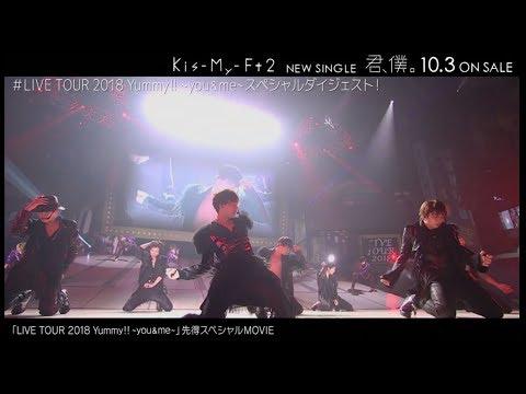 Kis-My-Ft2 / 「君、僕。」シリアル特典ダイジェストMOVIE
