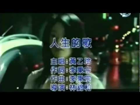 黃乙玲 -人生的歌 MTV