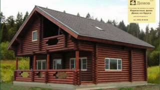 Как выбрать дом чтобы он был дешевым, качественным и красивым(, 2015-02-20T04:23:49.000Z)