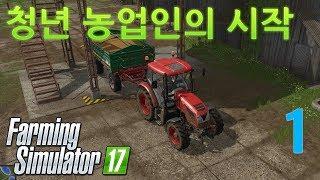1 | 청년 농업인의 시작 | 파밍 시뮬레이터 17 | Farming Simulator 17 screenshot 5