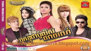 Bong Noek Oun Nas, បងនឹកអូនណាស់, Town CD VOL 83, Kuma