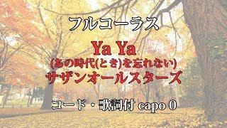『Ya Ya (あの時代を忘れない)/サザンオールスターズ』フルコーラス コード歌詞付き cover by こすぎだいふく