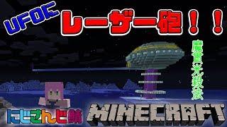 UFOからレーザー発射!!part2  魔貫光殺法編 #94【minecraft】【にじさんじ鯖】