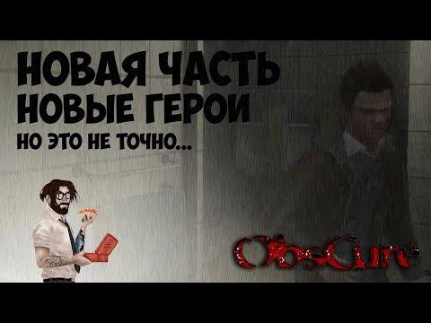 Хоррор игра Obscure 2 прохождение ► Часть 1