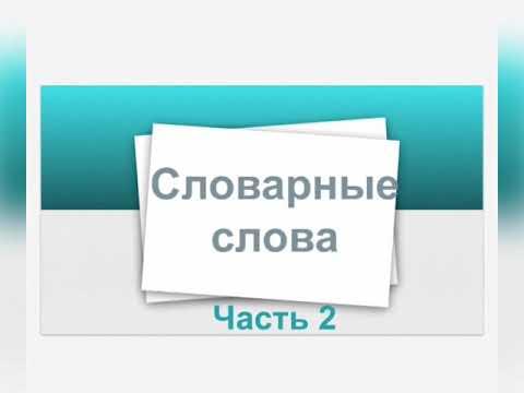 Словарный диктант. Часть 2. 2 класс. По учебнику Иванова С.В.