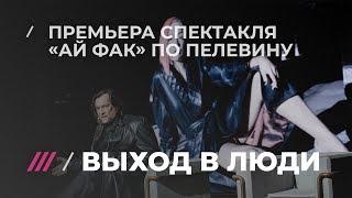 Секс-машины побеждают телесные удовольствия в спектакле «Ай Фак» Богомолова