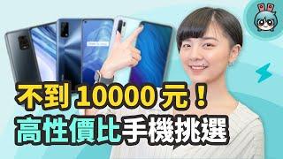 萬元以下手機怎麼挑 大螢幕、性能佳、拍照強精選 7 款手機看你怎麼選