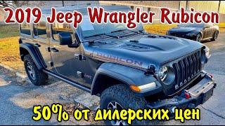 2019 Jeep Wrangler Rubicon - 33250.Авто из США.