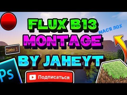 FLUX B13 // Самый быстрый монтаж за 10 минут // JaheYT