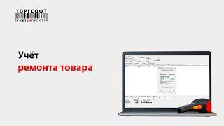Вебінар ''Опція Торгсофт®: Прийом товару на ремонт'' (версія 9.0.1.2, 2014 р.)