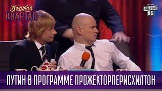 Путин в программе Прожекторперисхилтон | Вечерний Квартал