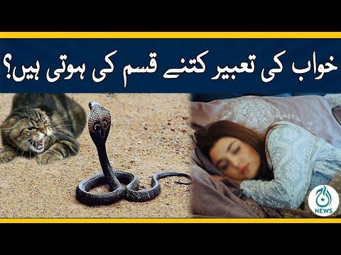 Aaj Islam   Kiya Khwab Ki Tabeer Hoti Hai?  Aaj News   Part 1