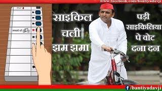साइकिल चली झमा झम | Cycle Chali Jhama Jham, Singer Jyoti Mahi | Akhilesh Yadav New Song Mission 2019