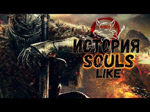 История Souls-Like #1