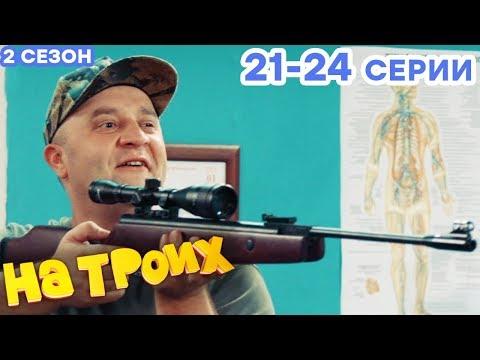Сериал НА ТРОИХ - Все серии подряд - 2 сезон 21-24 серия | Лучшая комедия 😂 ОНЛАЙН в HD