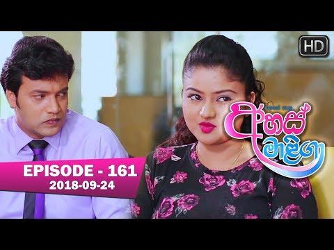 Ahas Maliga | Episode 161 | 2018-09-24