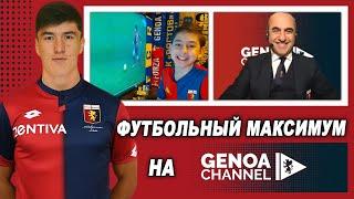 Моё видео про Элдора Шомуродова показали на канале Дженоа Футбольный Максимум на Genoa Cfc official