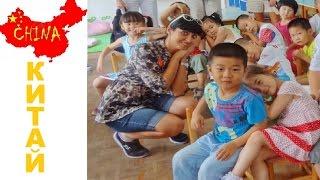 Китай, Детский Сад