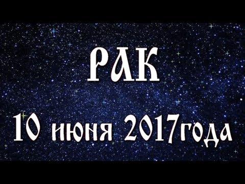 гороскоп рак на 10 июля 2016