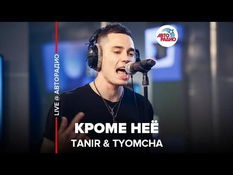 🅰️ Tanir & Tyomcha - Кроме Неё (LIVE @ Авторадио)