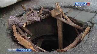 Волгоградцы помогают выявлять открытые канализационные люки