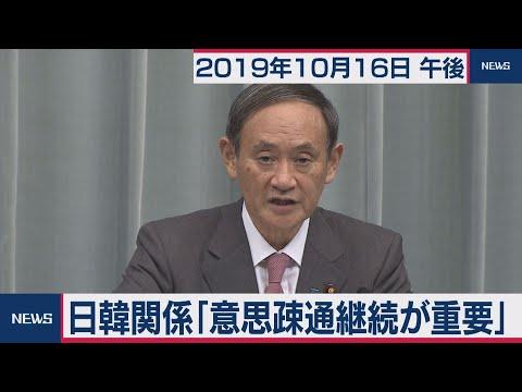 令和元年10月16日 午後 国会、大和堆での海中転落(北朝鮮籍漁船?) など