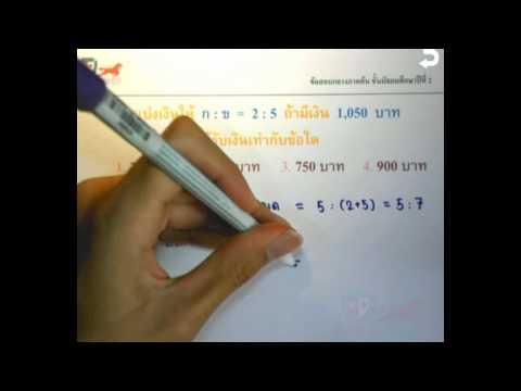 เฉลยข้อสอบคณิตศาสตร์ ม.2(Mid T1) Part 01