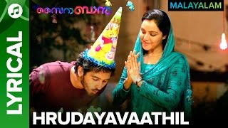 Hrudayavaathil (Lyrical Song) | C/O Saira Banu | Manju Warrier & Amala Akkineni