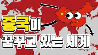 중국이 꿈꾸고 있는 세계!! (중국몽의 실체)