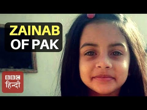 Eight Year Old Pakistani Child Zainabs Last Moments Before Her Rape And Murder Bbc Hindi