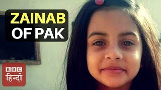 Eight Year Old Pakistani Child Zainab's Last Moments Before Her Rape And Murder (BBC Hindi)