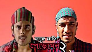 হুবহু কপি পোড়ামন ২ | Poramon 2 Movie Spoof | Siam | Pujja | Imran | Kona | Rafi | Jaaz multimedia