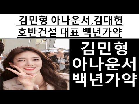 김민형 아나운서, 김대헌 호반건설 대표 백년가약 #투데이이슈