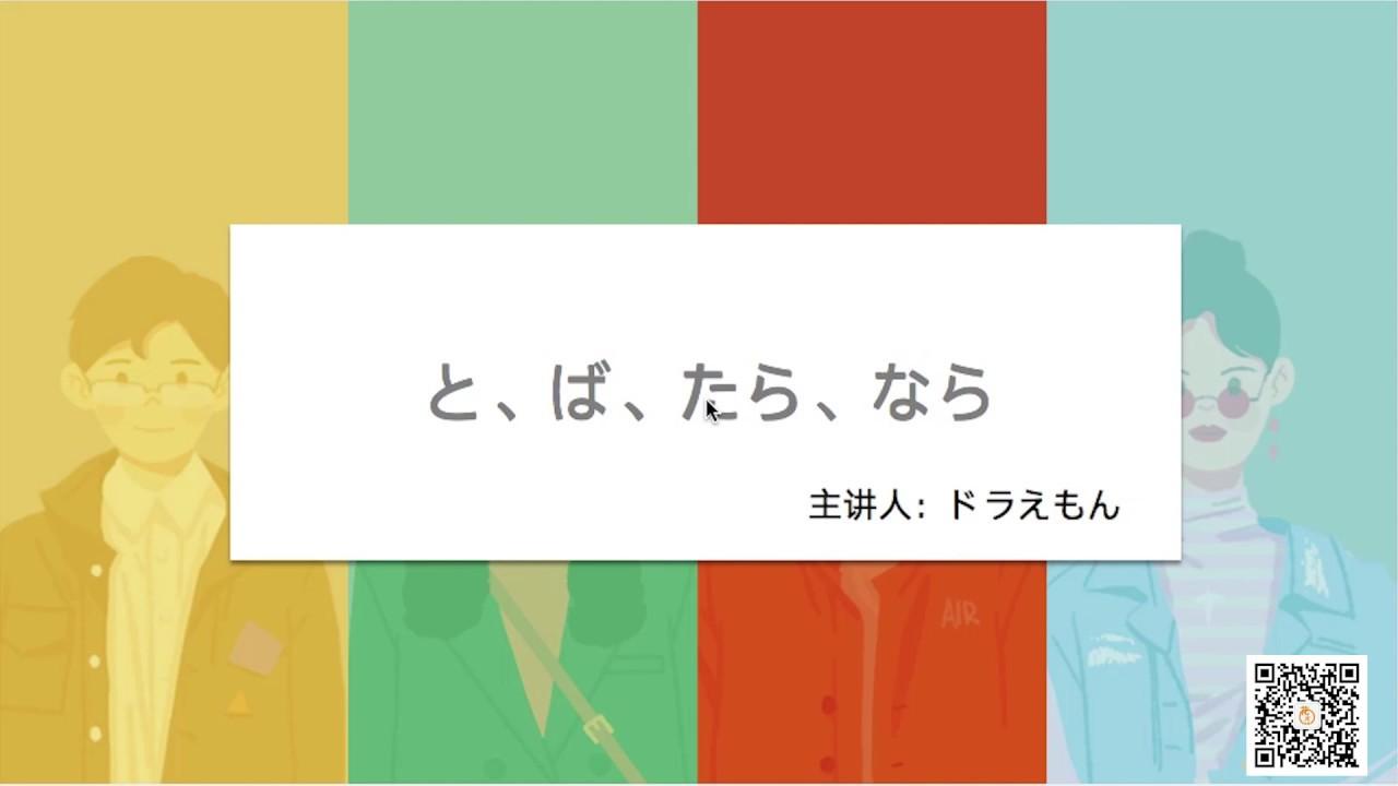 日語初級語法 | 20分鐘教你掌握と、ば、たら、なら的用法 - YouTube
