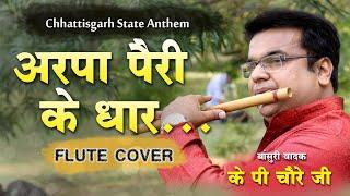 छत्तीसगढ़ी राजकीय गीत - अरपा पैरी के धार | Flute Cover | के. पी. चौरे जी | Full HD - New CG Song 2020