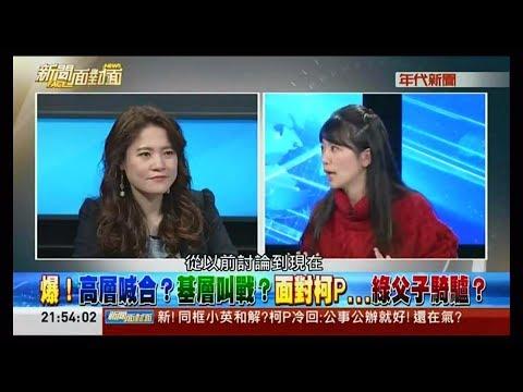 20181213 年代 新聞面對面 台北市長柯文哲 前(2018)競選辦公室發言人 林筱淇