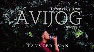 Avijog - Tomar chole jawa   Tanveer Evan   Slow version   Bangla Music.