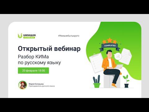 Разбор КИМа по русскому языку | УМНИКУМ | UMNIQUM