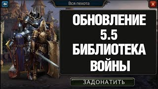 Обновление 5.5, Военная библиотека. Король Авалона. King of Avalon
