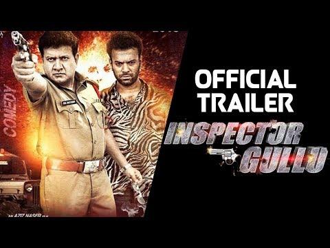 Inspector Gullu Official Trailer | Aziz Naseer | RK Mama