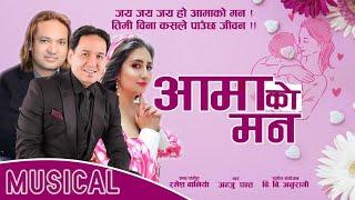 Aamako Man ||आमाको मन || Anju Panta || Ramesh Baniya || BB Anuragee || New Nepali Song 2078