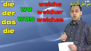 Deutsch lernen mit Rachid, Relativsatz 1/ A1-B2/ 51تعلم اللغة الألمانية   بكل سهولة مع رشيد| الدرس8