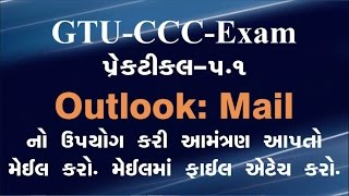 GTU CCC Practical Exam Paper - How to Mail in Outlook