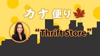 JPOP TV #jpop #host #kana #thrift
