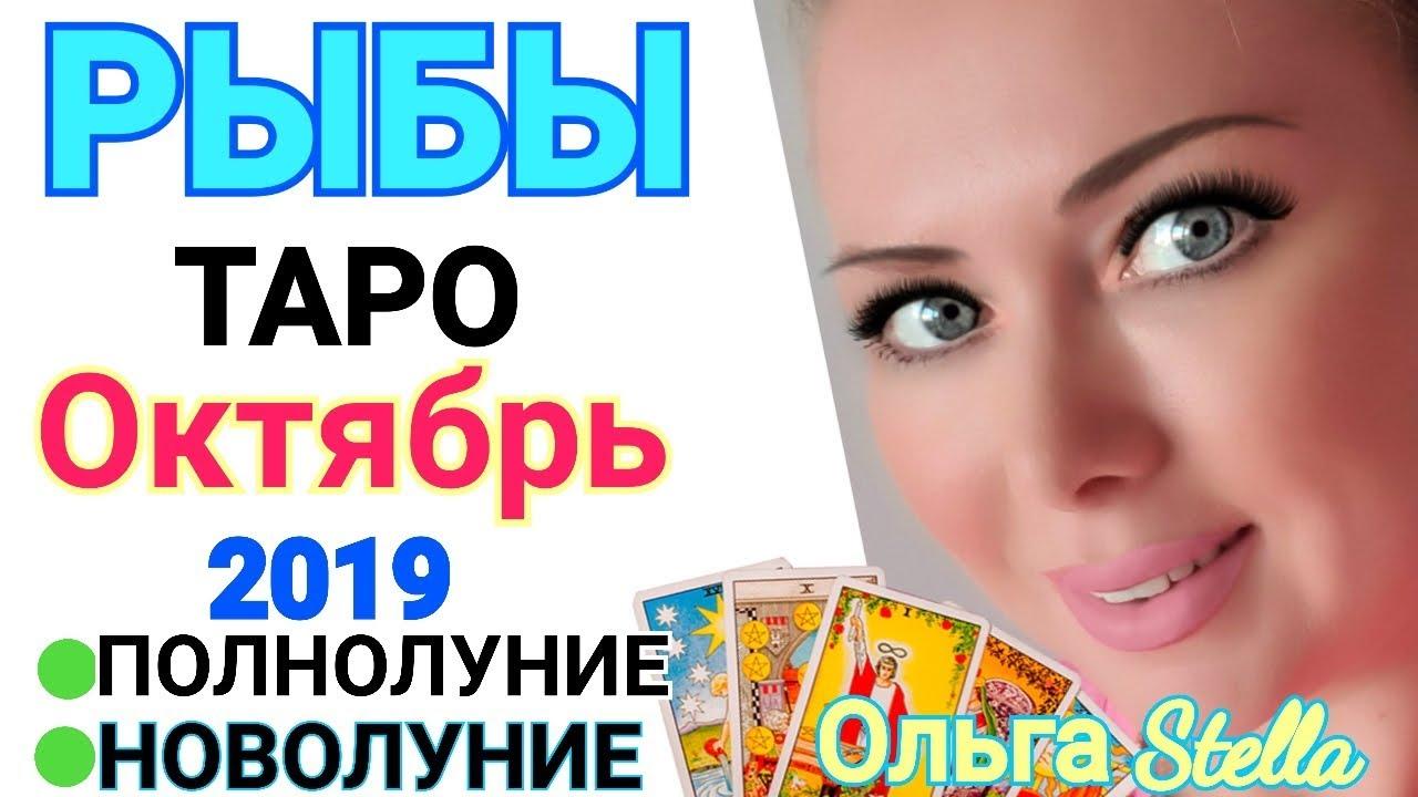 РЫБЫ ОКТЯБРЬ 2019/РЫБЫ ТАРО ПРОГНОЗ на ОКТЯБРЬ 2019