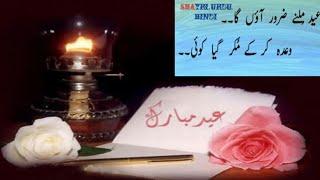 Eid Ul Fitr 2020 Eid Mubarak Eid Card Shayari In Urdu Hindi Best Eid Mubarak Shayari