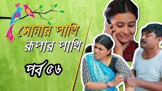Sonar Pakhi Rurpar Pakhi, S01, E56, Directed By Salauddin Lavlu