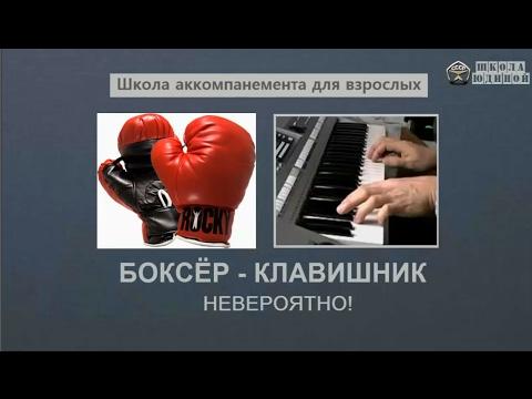 Бокс сменил на уроки пианино Отзыв ученика Виктории Юдиной