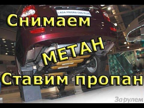 ГБО Метан или Пропан - что лучше? Какой газ выбрать для авто, ч.1 .