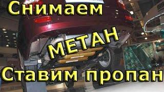 ГБО 4 Метан или Пропан